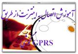 آموزش اتصال به اینترنت از طریق GPRS گوشی