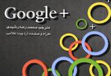 راهنمای Google +