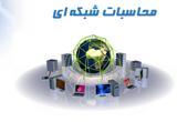 آموزش محاسبات شبکه ای
