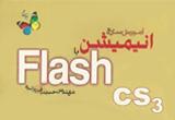 آموزش سریع انیمیشن با Flash CS3