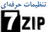 آموزش نرم افزار 7Zip