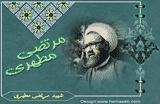 مجموعه کتابهای استاد شهید مرتضی مطهری
