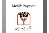 موبایل بانک پارسیان 3.1.1