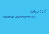 آموزش تصویری Download Accelerator Plus