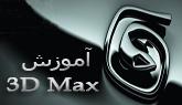 آموزش نرم افزار 3D Max