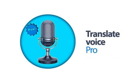 مترجم صوتی دیکشنری