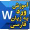 دوره آموزش ویدئویی نرمافزار وُرد 2019 به زبان فارسی