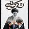 مستند «لشکر زینبی» | نسخه کمحجم + نسخه کیفیت عالی HD 1080p