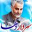 نمایش رادیویی سردار دلها ویژه شهادت سردار حاج قاسم سلیمانی
