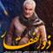 ذوالفقار - برشهایی از خاطرات شفاهی حاج قاسم سلیمانی