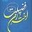 اختران فضیلت : زندگی و درگذشت علمای شیعه، 1372 - 1387ش