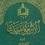 چهل حدیث شیخ بهایی