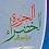 الجزیره الخضراء عرض و نقد