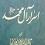 اسرار آل محمد تالیف سلیم بن قیس هلالی