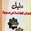 أهم الأماکن الأثریة و التاریخیة فی سوریة