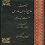 دستور جامع زبان فارسی نوشته استاد عبدالرحیم همایونفرخ کاشانی