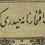 حمله حیدری