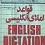 املای زبان انگلیسی