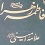 زندگی نامه حضرت زهرا(س)