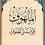 مقتلنگاریهای مشهور شیعیان