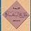 خلاصه کتاب معراج السعاده