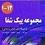 فوریتهای طب ایرانی (سنتی) 14 جلدی