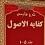 شرح فارسی کفایه الاصول آخوند خراسانی