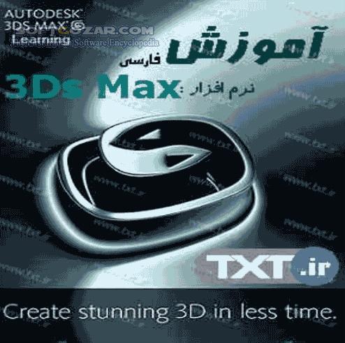 آموزش 3DS MAX تصاویر نرم افزار  - سافت گذر