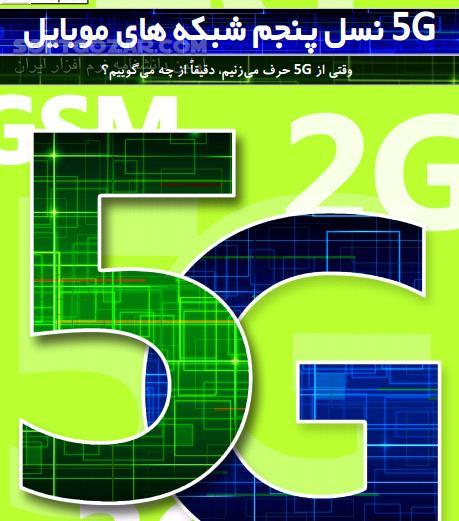 نسل پنجم شبکه های موبایل 5G تصاویر نرم افزار  - سافت گذر