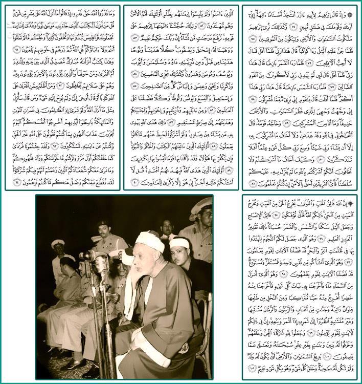 تلاوت مجلسی استاد عبدالفتاح شعشاعی سوره مبارکه انعام تصاویر نرم افزار  - سافت گذر