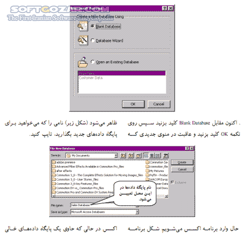 آموزش کامل Access تصاویر نرم افزار  - سافت گذر