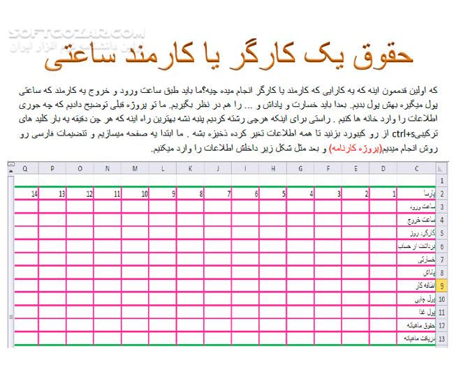 آموزش حسابداری در اکسل تصاویر نرم افزار  - سافت گذر