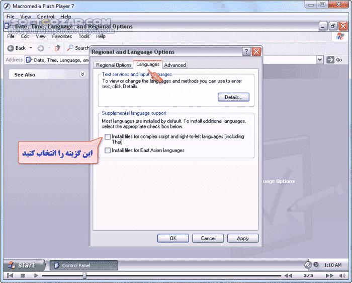 آموزش تصویری نصب صحیح زبان فارسی در ویندوز تصاویر نرم افزار  - سافت گذر