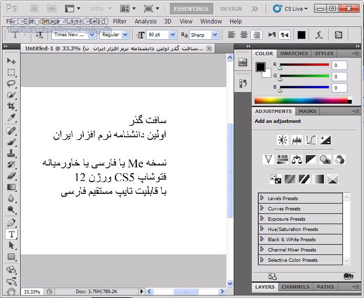Adobe Photoshop CS5 1 Extended 12 1 ME Portable تصاویر نرم افزار  - سافت گذر