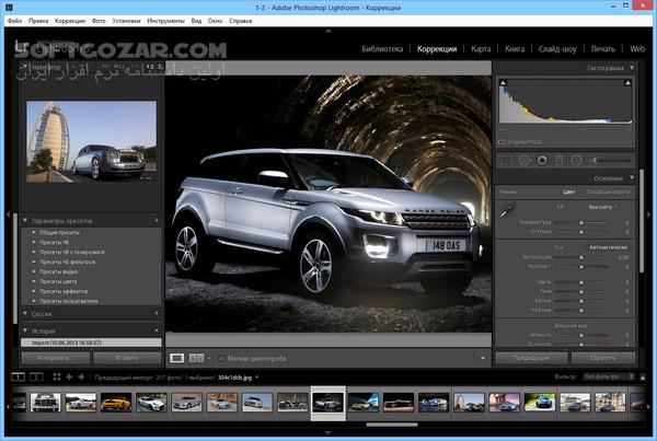 Adobe Photoshop Lightroom CC 1 5 0 0 Win Mac Portable VSCO Film Pack تصاویر نرم افزار  - سافت گذر