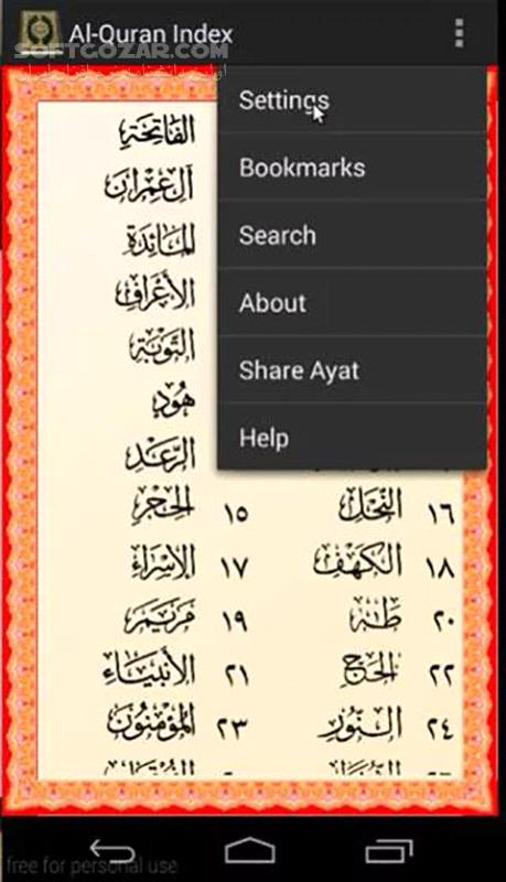 Al Quran 2 1 3 for Android 2 3 تصاویر نرم افزار  - سافت گذر
