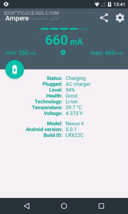 Ampere 3 23 For Android 4 0 3 تصاویر نرم افزار  - سافت گذر