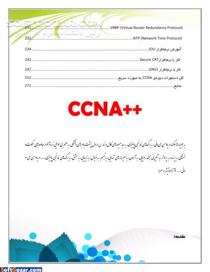 آموزش CCNA شرکت سیسکو تصاویر نرم افزار  - سافت گذر