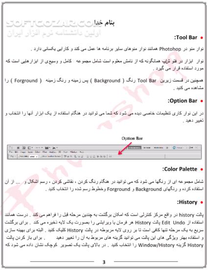 آموزش ترفندهای فتوشاپ تصاویر نرم افزار  - سافت گذر