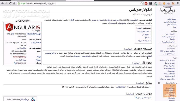 فیلمهای آموزش کامل انگولارجیاس AngularJS به زبان فارسی تصاویر نرم افزار  - سافت گذر