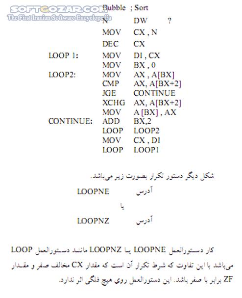 آموزش زبان ماشین و برنامه نویسی سیستم تصاویر نرم افزار  - سافت گذر
