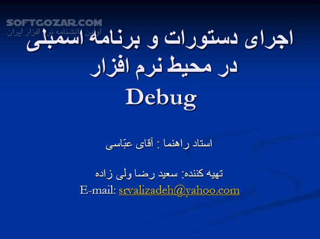 آموزش اسمبلی در برنامه Debug تصاویر نرم افزار  - سافت گذر