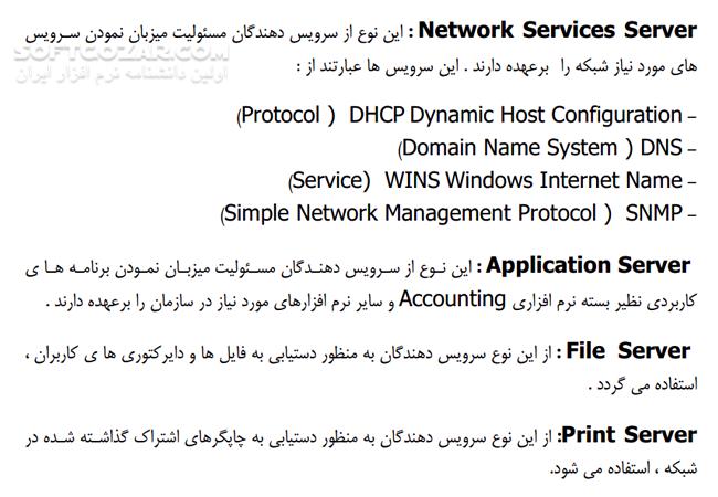 انواع حملات در شبکه های کامپیوتری تصاویر نرم افزار  - سافت گذر