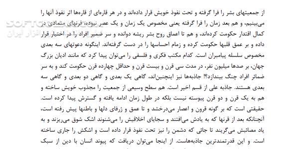 جاذبه و دافعه علی (ع) تصاویر نرم افزار  - سافت گذر