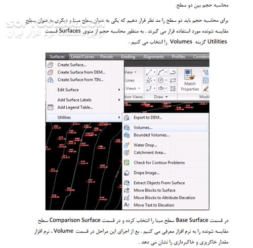 آموزش نرم افزار Civil 3D تصاویر نرم افزار  - سافت گذر