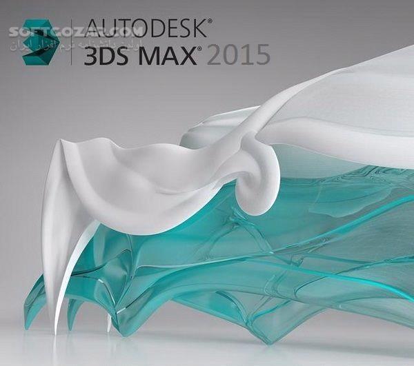 Autodesk 3ds Max 2015 x64 SP3 تصاویر نرم افزار  - سافت گذر