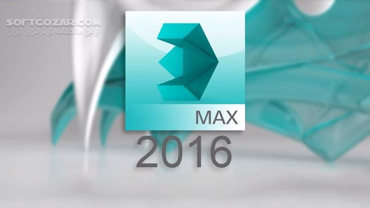Autodesk 3ds Max 2016 x64 SP4 تصاویر نرم افزار  - سافت گذر