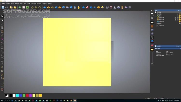Autodesk ArtCAM Premium 2018 2 1 x64 تصاویر نرم افزار  - سافت گذر