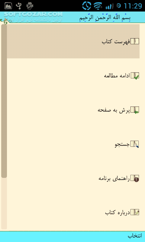 بانک جامع عاشورا for Android تصاویر نرم افزار  - سافت گذر