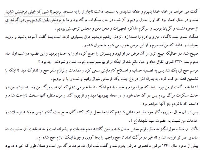 بانک جامع امام حسین علیه السلام تصاویر نرم افزار  - سافت گذر